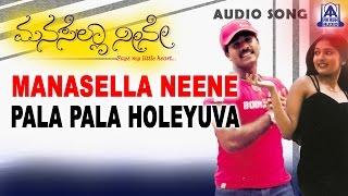 "Manasella Neene - ""Pala Pala Holeyuva"" Audio Song | Nagendra Prasad, Gayathri Raghuram | Akash Audio"