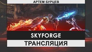 Skyforge - Боги среди нас