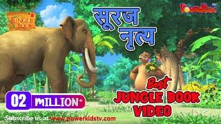 सूरज नृत्य | हिंदी कहानीयाँ । जंगल बुक | पॉवरकिड्स टी.वी.