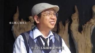 心安影展微電影-金工職人楊信文