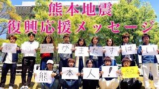2016年4月16日に発生した熊本地震から早1ヶ月。 この動画は熊本出身の女...