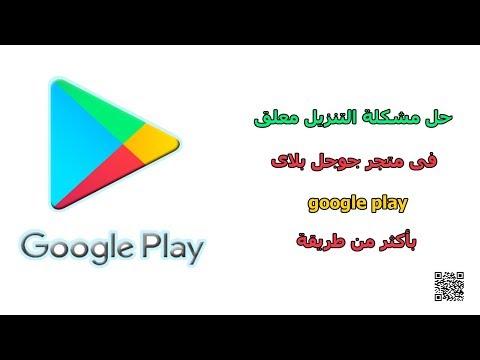 7ff4ea31a  حل مشكلة التنزيل معلق فى متجر جوجل بلاى google play بأكثر من طريقة -  YouTube