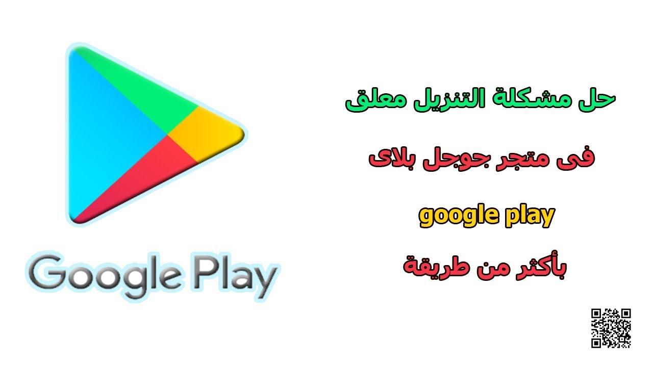 588c5d2d8 حل مشكلة التنزيل معلق فى متجر جوجل بلاى google play بأكثر من طريقة ...