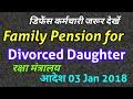 Family Pension for Divorced Daughter रक्षा मंत्रालय आदेश 03/01/2018 Defence Pensioners News