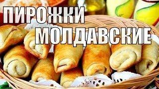 ПИРОЖКИ МОЛДАВСКИЕ ,ВЕРЗЭРЕ /hotcakes  MOLDOVAN ,VERSARE