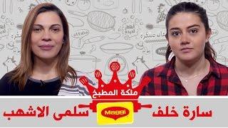 الحلقة الثانية - سلمى الاشهب VS سارة خلف