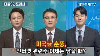 미국發 훈풍, 인터넷 관련주 이제는 담을 때?  / 더블S 리프레시 / 매일경제TV