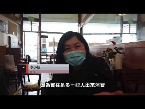 【三藩市】: 有望下週進入橙色級別 究竟市民有何反應?