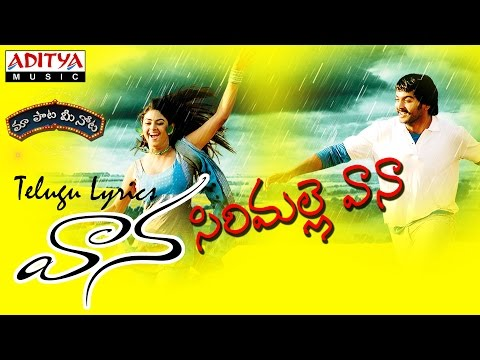 "Sirimallevaana Full Song With Telugu Lyrics ||""మా పాట మీ నోట""|| Vanna Songs"