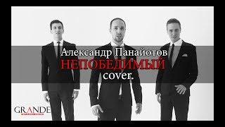 GRANDE - Непобедимый (Александр Панайотов cover)