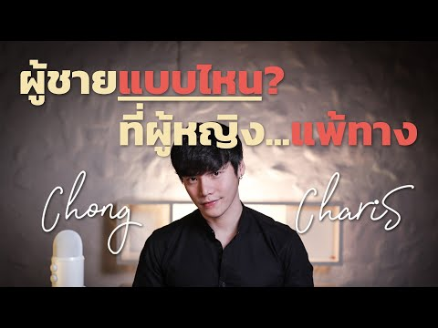 ผู้ชายแบบไหน...ที่ผู้หญิงแพ้ทาง? | Chong Charis