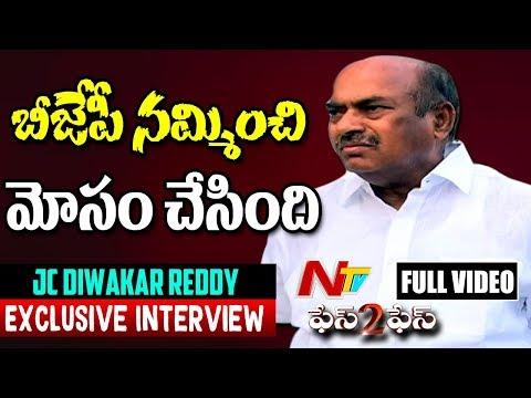 JC Diwakar Reddy Exclusive Interview || Face To Face || NTV
