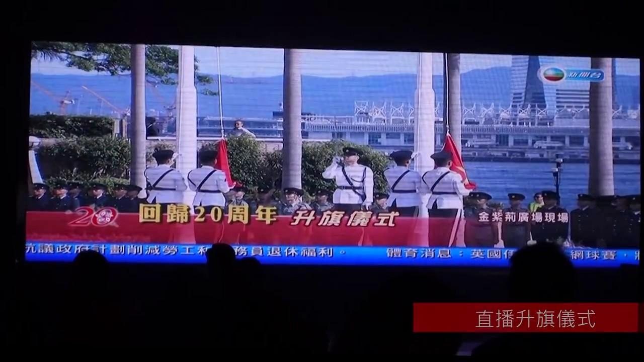 加拿大香港週壓軸晚宴逾千賓客越洋「參與」香港回歸20週年升旗禮 - YouTube