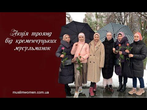 Кременчуцькі мусульманки віздначили Всесвітній день Хіджаба. ВАМ