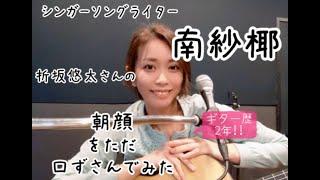 現在放送中のドラマ #監察医朝顔 の主題歌 #折坂悠太 さん #朝顔 とりと...