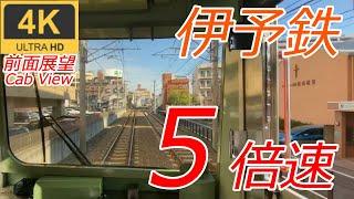【4K 5倍速】伊予鉄 横河原ー松山市ー高浜 全区間