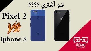 آيفون 8 أم جوجل بيكسل 2 - شو أشتري ؟