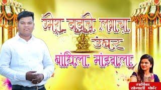 उमेश दादाचे लग्नाचा उंबर बांधिला मांडवाला Sonali Bhoir | New Marathi Haldi Song 2019