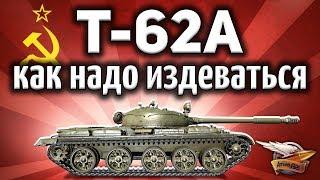 Т-62А - Как правильно издеваться над врагами, чтобы они ничего не заметили