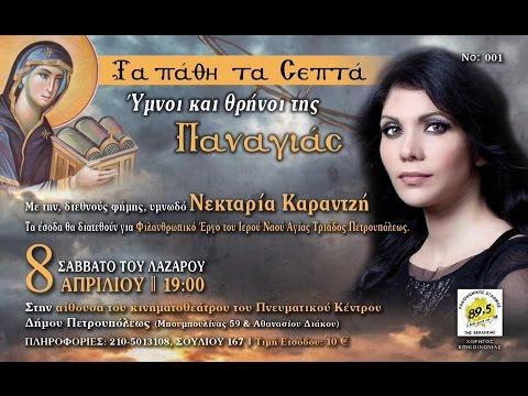 Αγνή Παρθένε Δέσποινα (O Virgin Pure) / Nektaria Karantzi