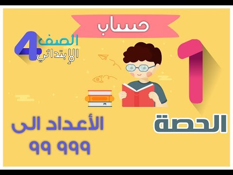 رياضيات| الصف  الرابع الابتدائي | الترم الأول
