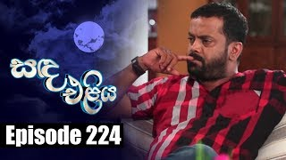 Sanda Eliya - සඳ එළිය Episode 224 | 04 - 02 - 2019 | Siyatha TV Thumbnail