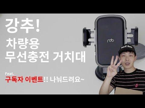 리뷰 _ 차량용 무선충전 거치대 (ft. 구독자 이벤트!) 레드빈 오토스퀘어 2
