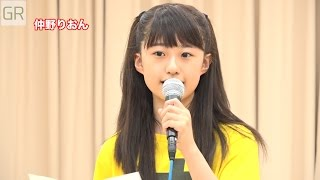 『GREEN ROOM』#16 MC:徳永千奈美、夏焼雅 ゲストMC:勝田里奈(アンジ...