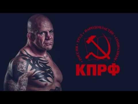 Бойцовский клуб КПРФ