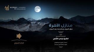 الكتاب الصوتي | منازل الآخرة | الشيخ عباس القُمّي