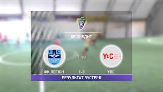 Обзор матча ФК Легіон YBC Турнир по мини футболу в Киеве