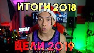 ИТОГИ 2018 & ЦЕЛИ 2019 *новый год*