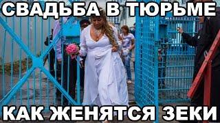 Как женятся зеки. Свадьба в тюрьме и на зоне