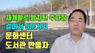 성남시 중원구 중앙동, 제일초 근처 재개발로 방치된 주…