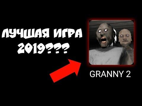 ДОЖДАЛИСЬ!!! ВОЗВРАЩЕНИЕ ЛЕГЕНДЫ! GRANNY 2 (ГРЕННИ 2)