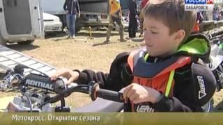 Вести-Хабаровск. Мотокросс. Открытие сезона