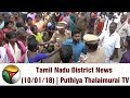 Tamil Nadu District News | Morning | (10/01/2018) | Puthiya Thalaimurai TV