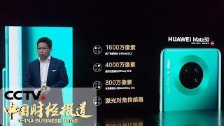 [中国财经报道] 华为新机Mate30发布 开启全场景智慧生活体验   CCTV财经