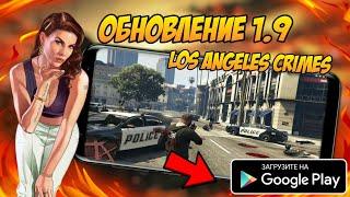 НОВАЯ ГТА 5 на андроид // ОБНОВЛЕНИЕ LOS ANGELES CRIMES 1.9 // +ссылка