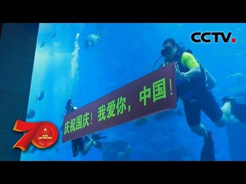 [向伟大复兴前进] 华人华侨对祖国母亲的真挚祝福   CCTV