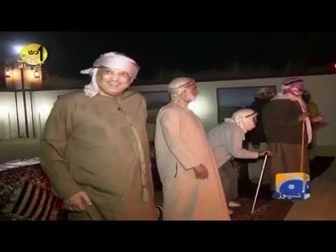 Aik Din Geo Ke Sath - Sheikh Nahyan Bin Mubarik - 13 January 2019 Mp3