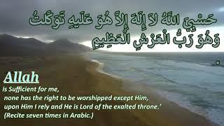 *أذكار الصباح*-Adhkar Al-Sabah - Morning Adkar(arabic and English text)