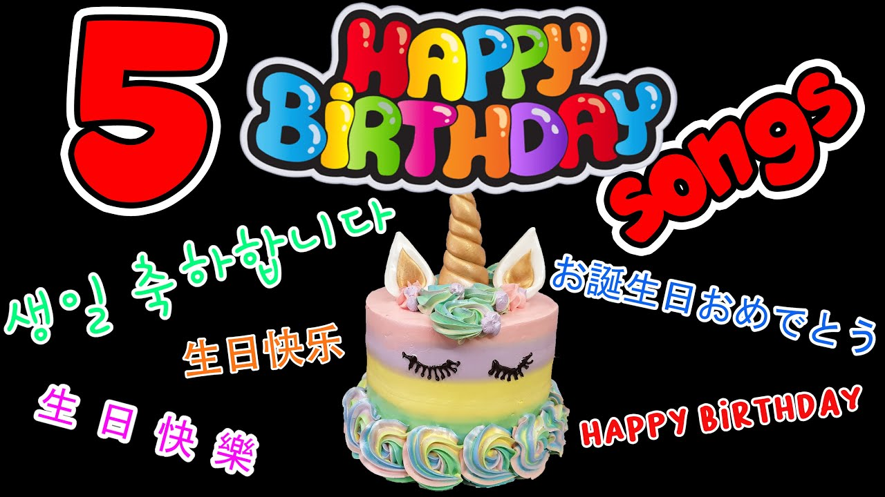 Happy Birthday Song In 5 Different Languages Happy Birthday To You Happy Birthday Songs 2021 Youtube