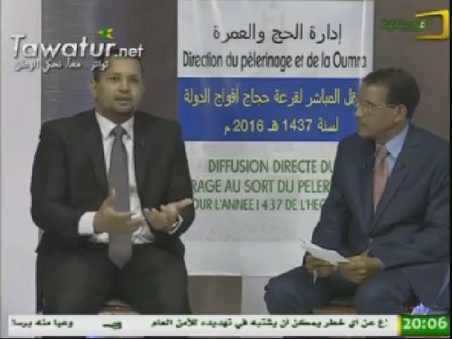 تقرير عن قرعة الحج لهذه السنة - قناة الموريتانية
