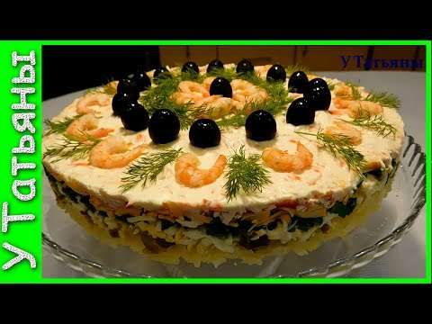 Рецепты с Авокадо ко Дню Рождения | Лучший рецепт 2018из YouTube · Длительность: 33 мин58 с