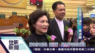 世新新聞 嘉義市正副議長 蕭淑麗、郭明賓出線
