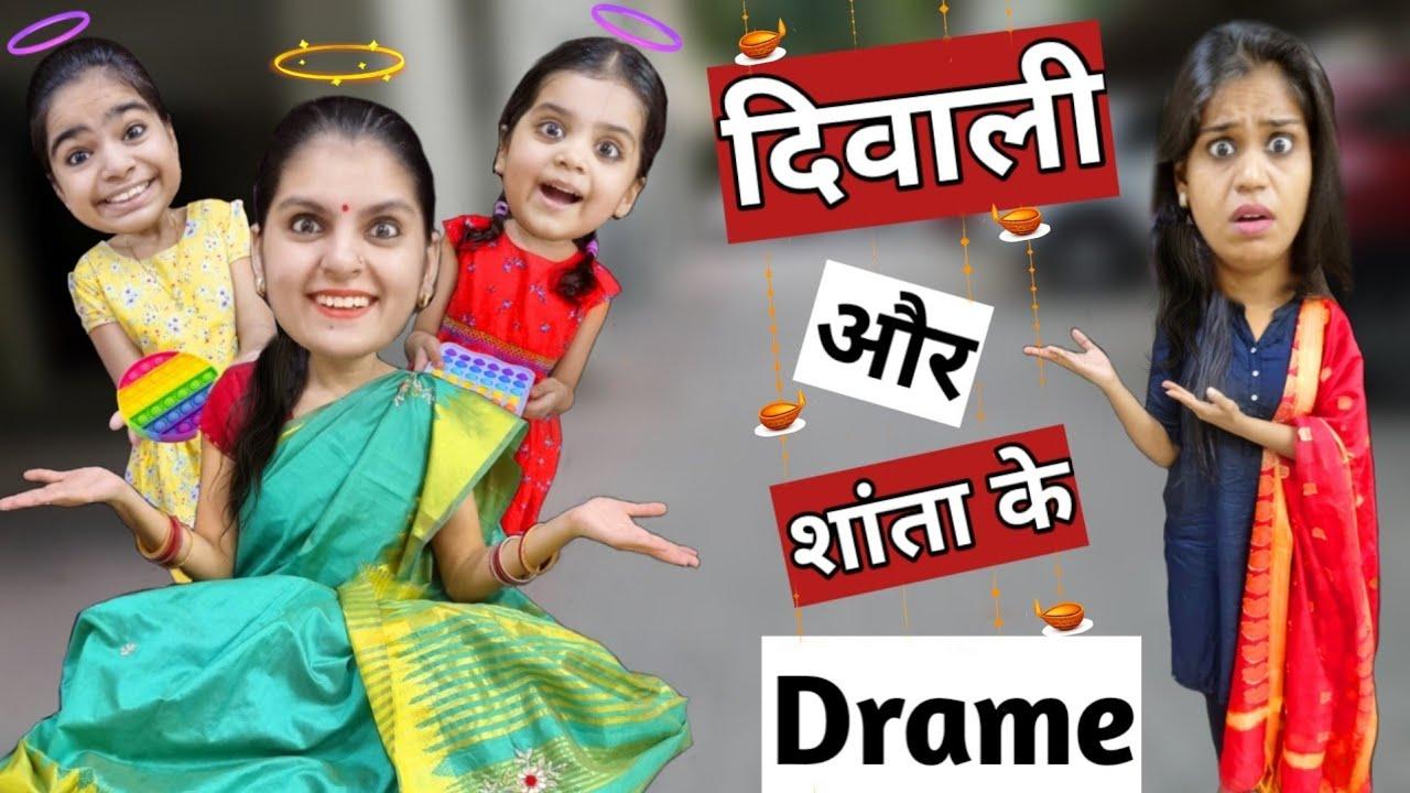 Download दिवाली और शांता के ड्रामे    Diwali Aur Shanta Ke Drame    Mr & Mrs Chauhan