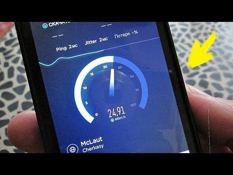 Как замерить скорость интернета на телефоне