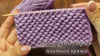 Рельефный узор из плотной пряжи, видео | Embossed pattern of dense yarn