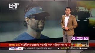খেলাযোগ ১৪ সেপ্টেম্বর ২০১৯ | Khelajog | Sports News | Ekattor TV